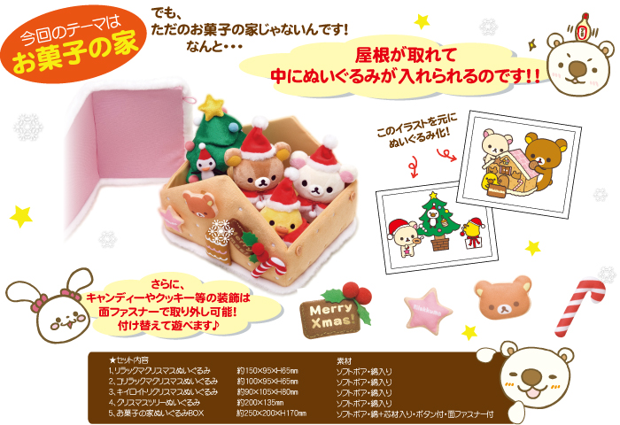 2012 Christmas Set - Special Edition