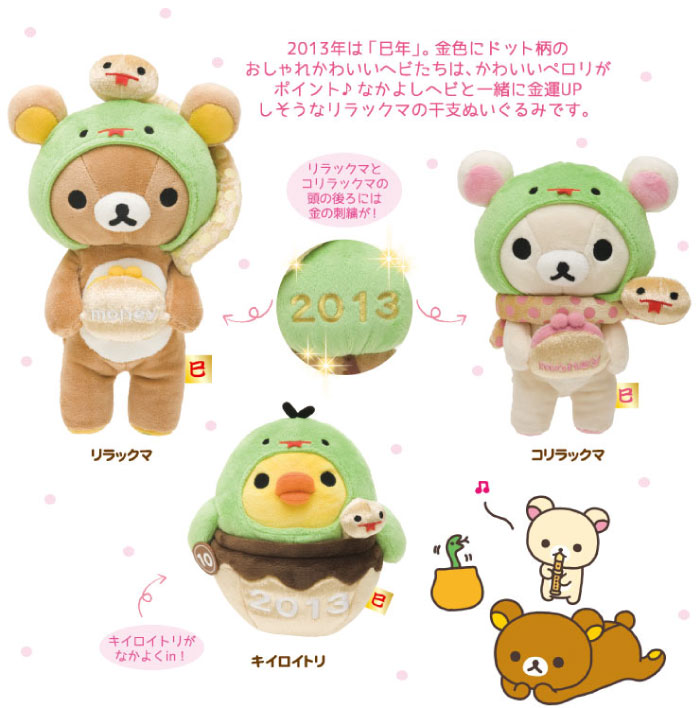 2013 Year of the Snake - Rilakkuma set!
