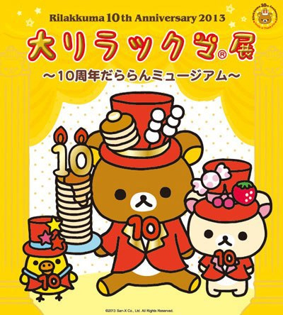 Celebrating Rilakkuma's 10th Anniversary 2013!