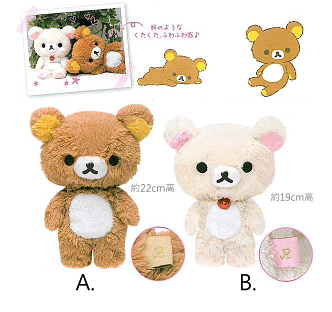 My Only Rilakkuma!  Scheduled for release in April/May 2013