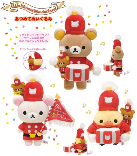 Wonderland - Marching Band Rilakkuma #2