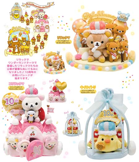 Will be getting the Korilakkuma float and maaaaybe Rilakkuma's too